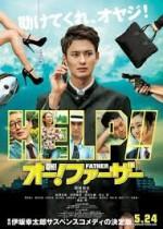 Oh! Father (2013) afişi