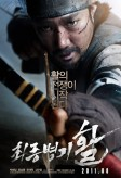 Okların Savaşı (2011) afişi