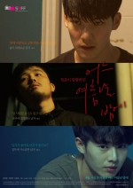 One Summer Night (2017) afişi
