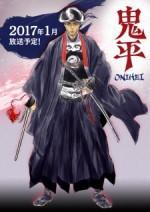 Onihei (2017) afişi