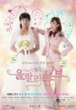 Ooh La La Couple (2012) afişi