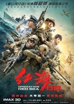 Operation Red Sea (2018) afişi