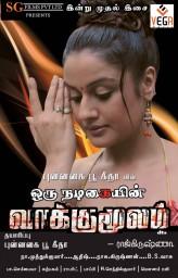 Oru Nadigayin Vakku Moolam  afişi