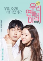 With Or Without You (2016) afişi