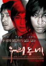 Our Town (2007) afişi