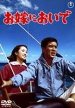 Oyome ni oide (1967) afişi