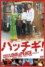 Pacchigi! Love & Peace (2007) afişi