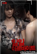 Part Time Job (2010) afişi