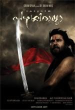 Pazhassi Raja (2009) afişi