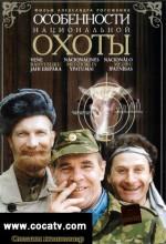 Peculiarities Of The National Hunt (1995) afişi