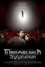 Pek Yakında (2008) afişi