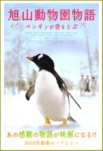 Penguins in The Sky - Asahiyama Zoo (2008) afişi