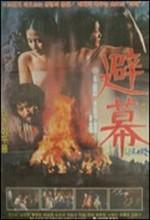 Pimak (1981) afişi