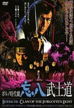 Porno Jidaigeki: Bohachi Bushido (1973) afişi