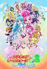Pretty Cure All Stars Dx2: Light Of Hope - Protect The Rainbow Jewel! (2010) afişi