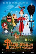 Pro Fedota-streltsa, udalogo molodtsa (2008) afişi