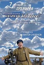 Propaganda Team (2007) afişi