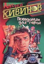 Psevdonim Dlya Geroya (2014) afişi