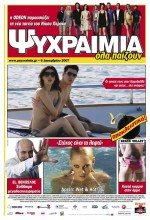 Psyhraimia (2007) afişi