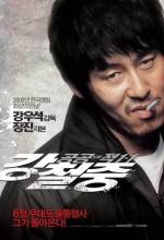 Public Enemy 3 (2008) afişi