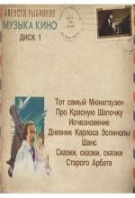 Pyotr Martynovich I Gody Bolshoy Zhizni (1974) afişi