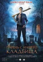 Paren Z Nashego Kladbishcha (2015) afişi