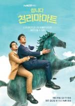 Pegasus Market (2019) afişi