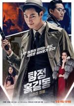 Phantom Detective (2016) afişi
