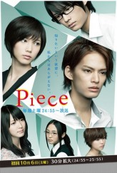 Piece (2012) afişi