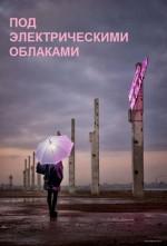 Pod elektricheskimi oblakami (2015) afişi