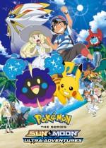 Pokémon: Güneş ve Ay Sezon 2 Ultra Maceralar (2017) afişi