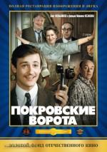 Pokrovskiye vorota (1983) afişi