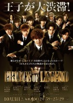 Prince of Legend (2018) afişi