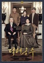 Son Prenses (2016) afişi