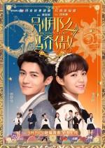Proud of Love (2016) afişi