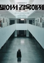 Push and Out of Prison (2018) afişi