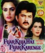 Pyar Kiya Hai Pyar Karenge (1986) afişi