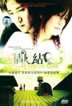 Qing Ren Jie (2005) afişi