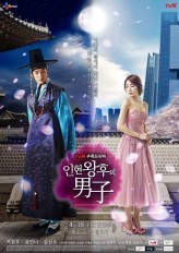 Queen in Hyun's Man (2012) afişi