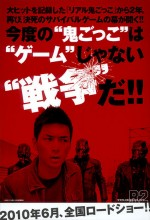 Riaru Onigokko 2 (2010) afişi