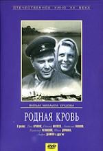 Rodnaya Krov (1963) afişi