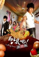Rolling Love (2008) afişi