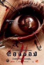 Ronin Team (2008) afişi