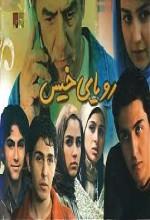 Roya-ye Khis (2005) afişi