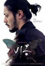 Rüya (2008) afişi