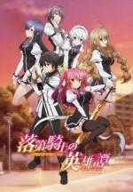 Rakudai Kishi no Cavalry (2015) afişi