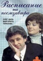 Raspisaniye Na Poslezavtra (1978) afişi