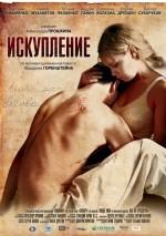 Redemption (2011) afişi