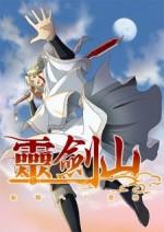 Reikenzan: Eichi e no Shikaku (2017) afişi