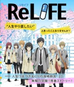 ReLIFE (2016) afişi